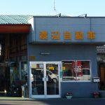 渡辺自動車整備工場